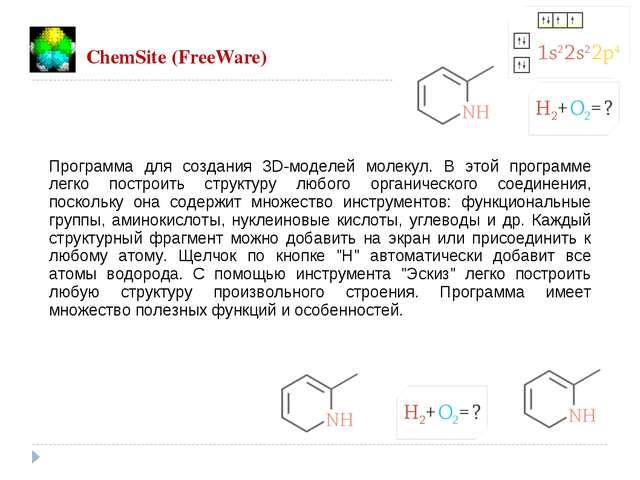 ChemSite (FreeWare) Программа для создания 3D-моделей молекул. В этой програм...