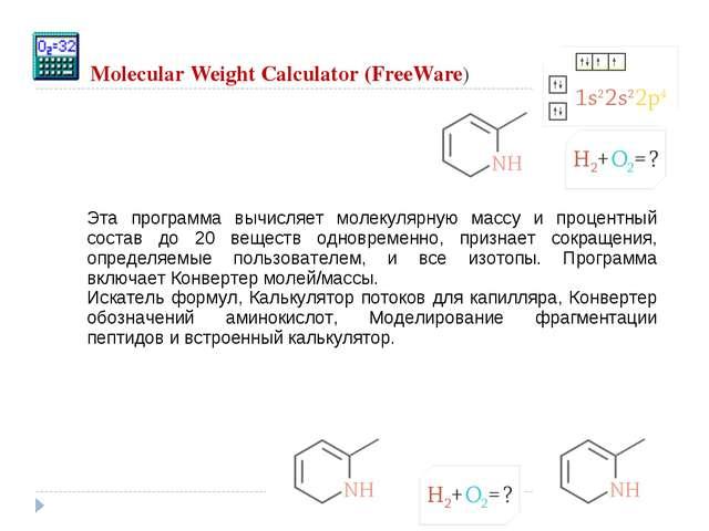 Molecular Weight Calculator (FreeWare) Эта программа вычисляет молекулярную...