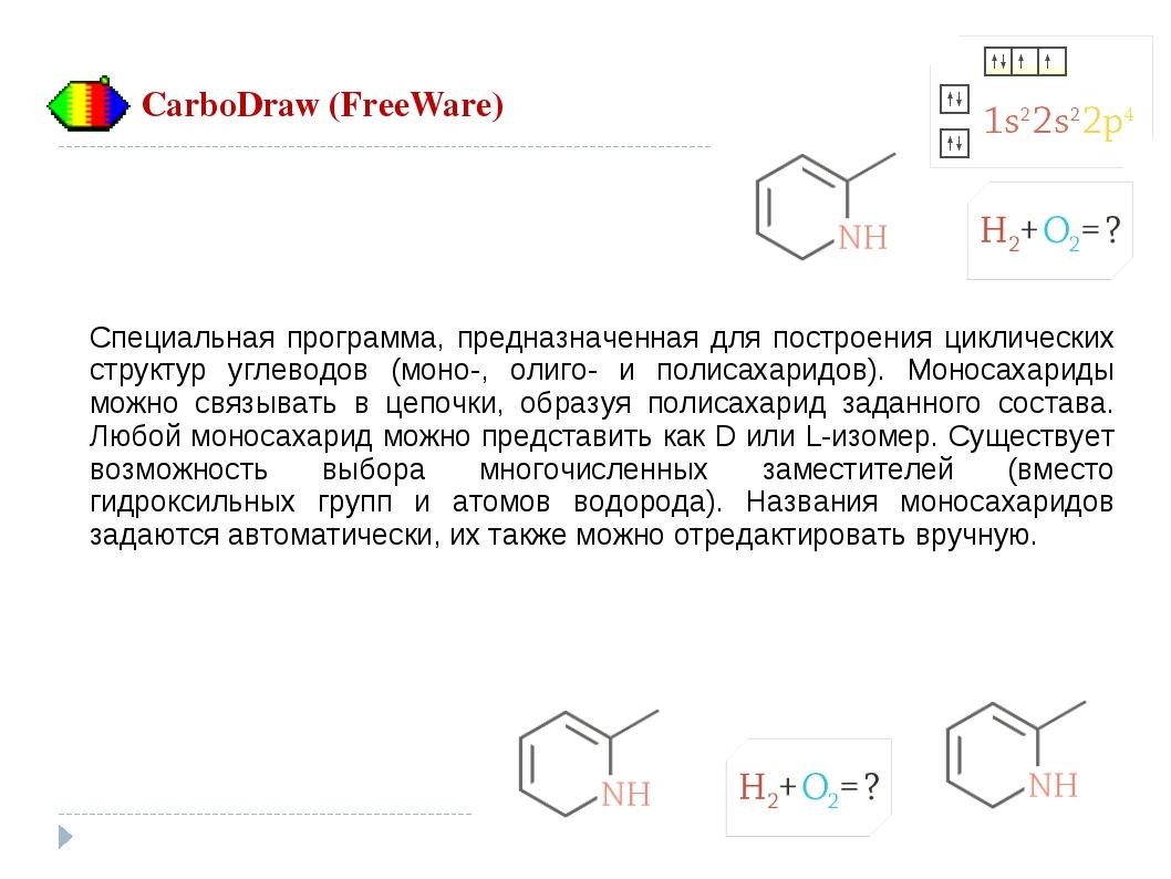 CarboDraw (FreeWare) Специальная программа, предназначенная для построения ци...