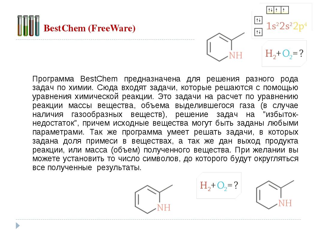 BestChem (FreeWare) Программа BestChem предназначена для решения разного рода...