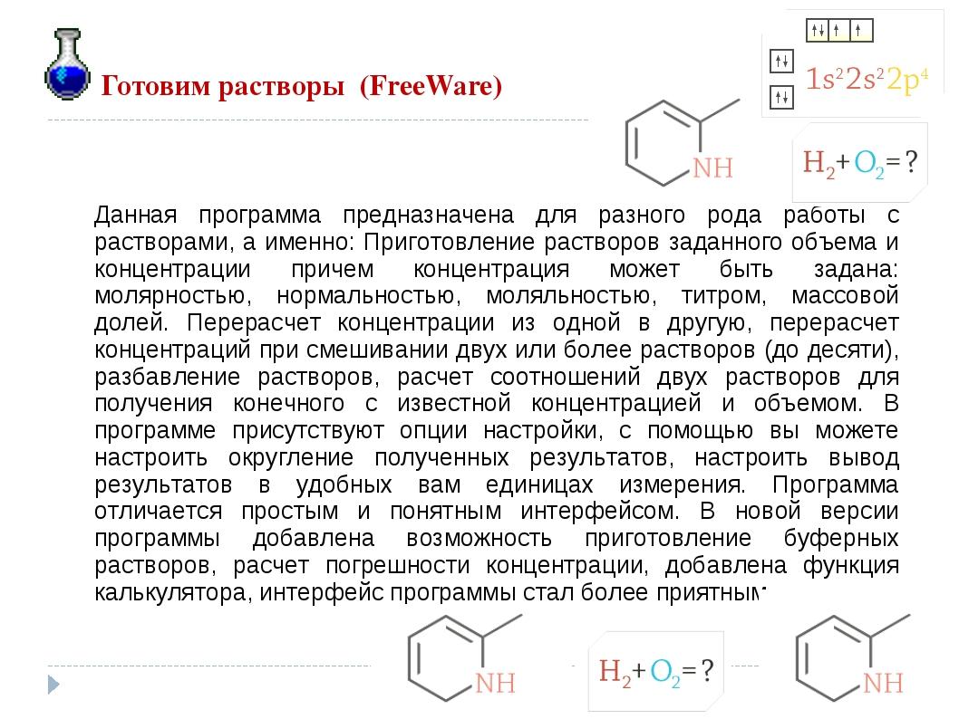 Готовим растворы (FreeWare) Данная программа предназначена для разного рода р...