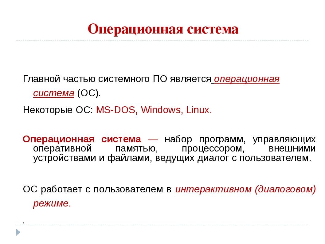 Операционная система Главной частью системного ПО является операционная систе...