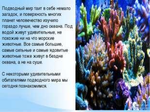 Подводный мир таит в себе немало загадок, и поверхность многих планет человеч