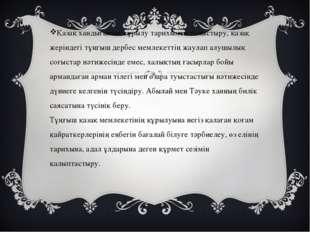 Қазақ хандығының құрылу тарихымен таныстыру, қазақ жеріндегі тұңғыш дербес м