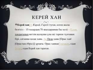 КЕРЕЙ ХАН Керей хан[1]Кирай,Гирей(туған, өлген жылы белгісіз – 15 ғасырдың
