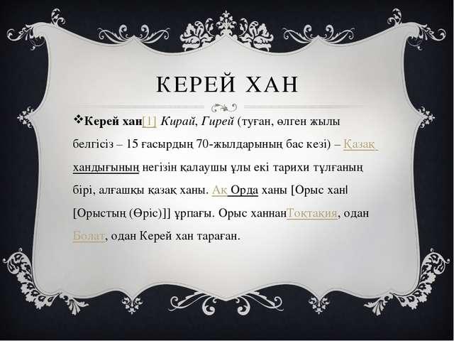 КЕРЕЙ ХАН Керей хан[1]Кирай,Гирей(туған, өлген жылы белгісіз – 15 ғасырдың...