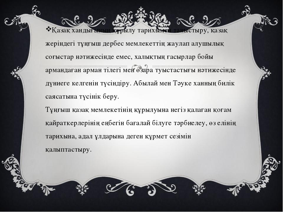 Қазақ хандығының құрылу тарихымен таныстыру, қазақ жеріндегі тұңғыш дербес м...