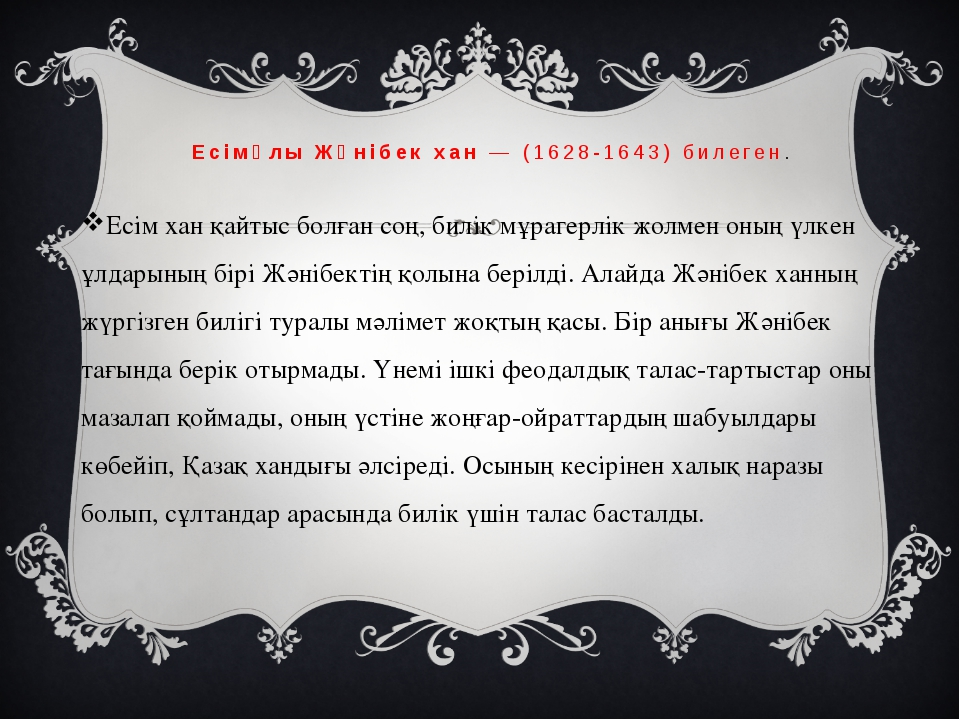 Есімұлы Жәнібек хан— (1628-1643) билеген. Есім хан қайтыс болған соң, билік...