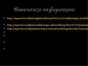 Источники информации: http://nsportal.ru/shkola/algebra/library/2012/11/16/te