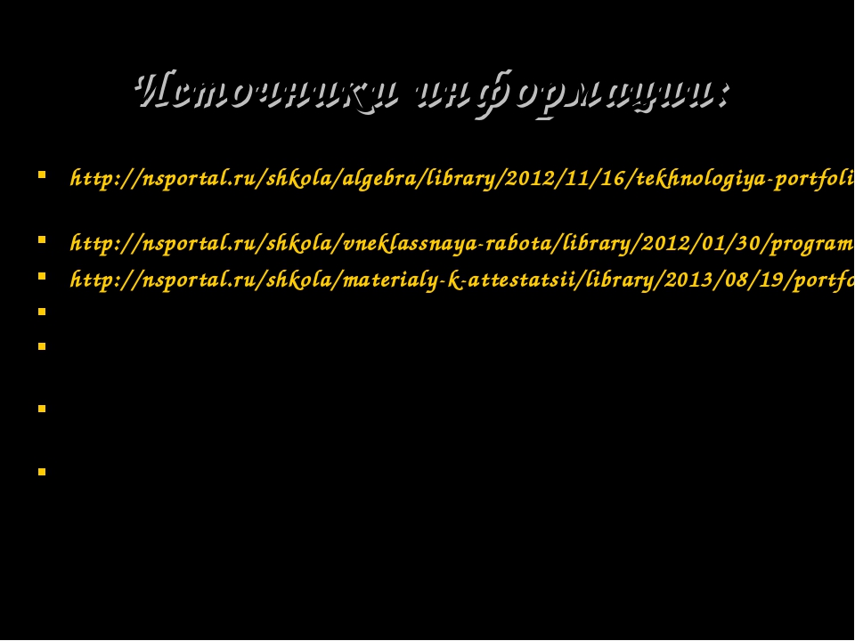 Источники информации: http://nsportal.ru/shkola/algebra/library/2012/11/16/te...
