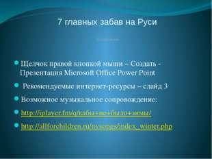 7 главных забав на Руси презентация Щелчок правой кнопкой мыши – Создать - Пр