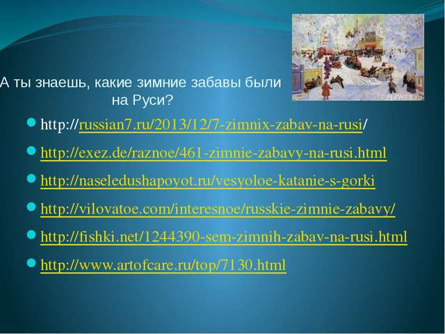А ты знаешь, какие зимние забавы были на Руси? http://russian7.ru/2013/12/7-z...