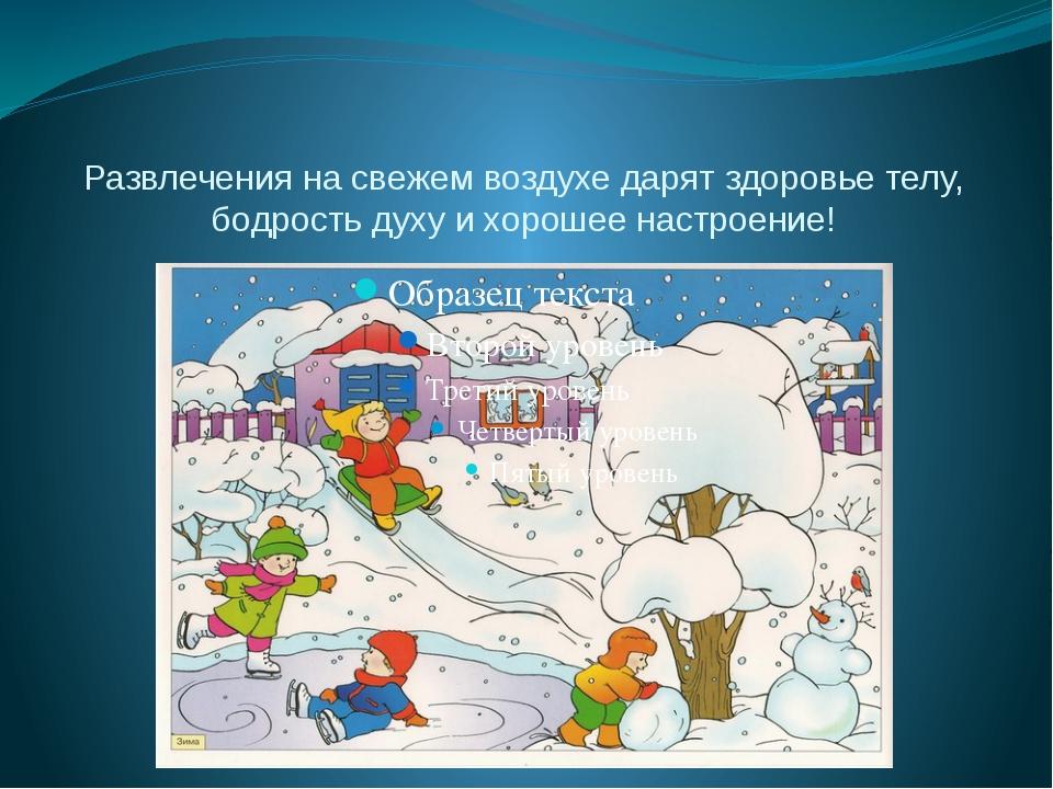 Развлечения на свежем воздухе дарят здоровье телу, бодрость духу и хорошее на...