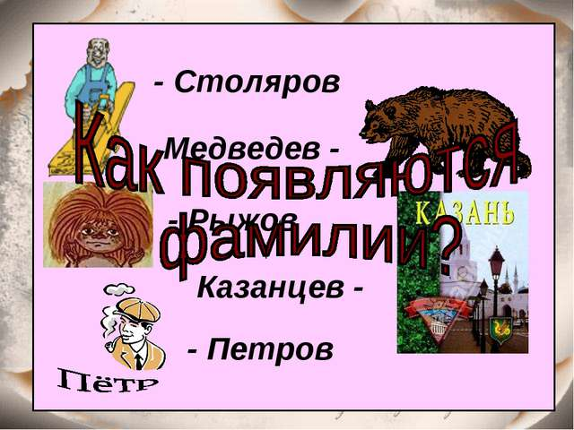 - Столяров Медведев - - Рыжов Казанцев - - Петров