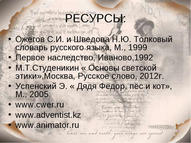 РЕСУРСЫ: Ожегов С.И. и Шведова Н.Ю. Толковый словарь русского языка, М., 1999...