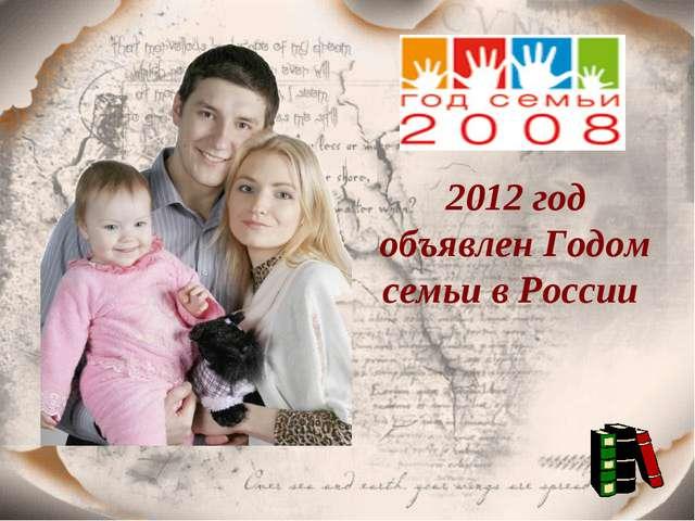 2012 год объявлен Годом семьи в России