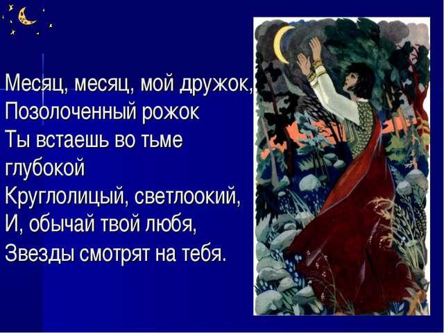 Месяц, месяц, мой дружок, Позолоченный рожок Ты встаешь во тьме глубокой Круг...