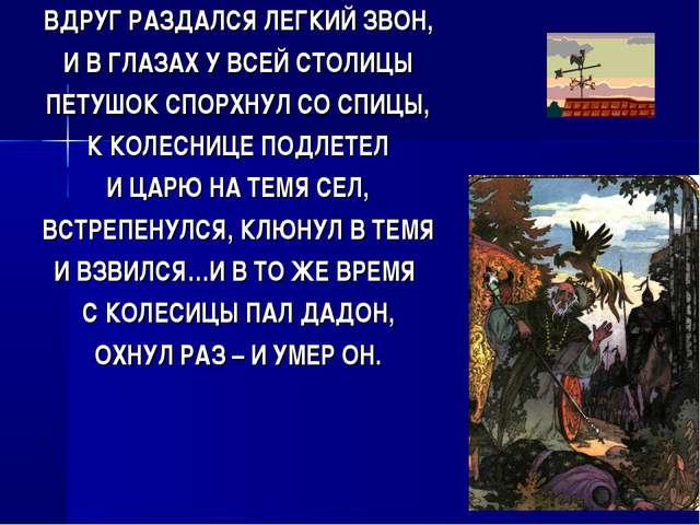 ВДРУГ РАЗДАЛСЯ ЛЕГКИЙ ЗВОН, И В ГЛАЗАХ У ВСЕЙ СТОЛИЦЫ ПЕТУШОК СПОРХНУЛ СО СПИ...