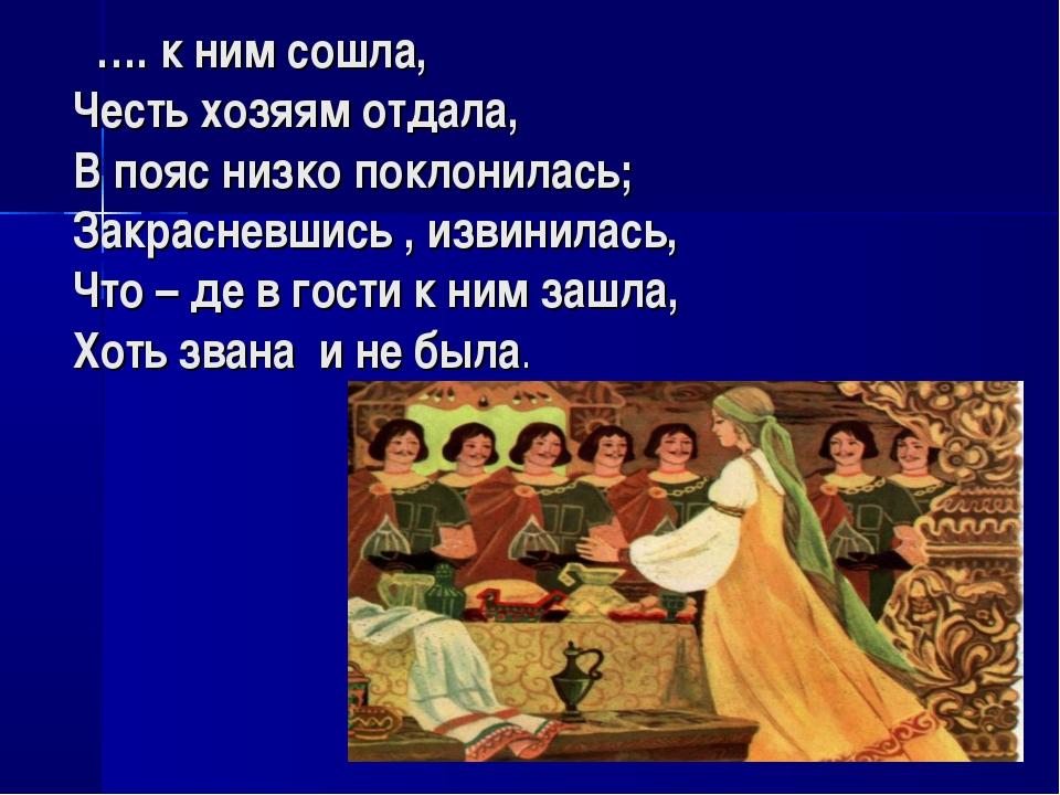 …. к ним сошла, Честь хозяям отдала, В пояс низко поклонилась; Закрасневшись...