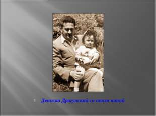 Дениска Драгунский со своим папой