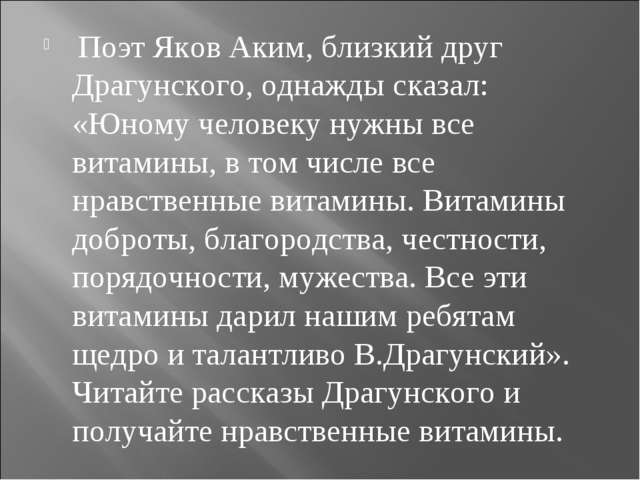 Поэт Яков Аким, близкий друг Драгунского, однажды сказал: «Юному человеку ну...