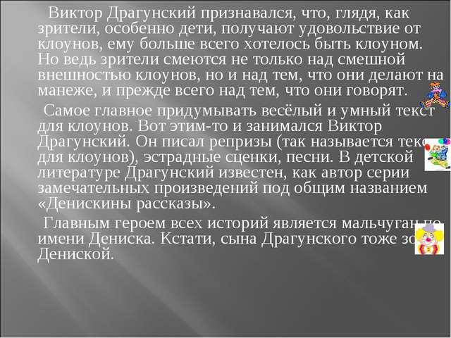 Виктор Драгунский признавался, что, глядя, как зрители, особенно дети, получ...