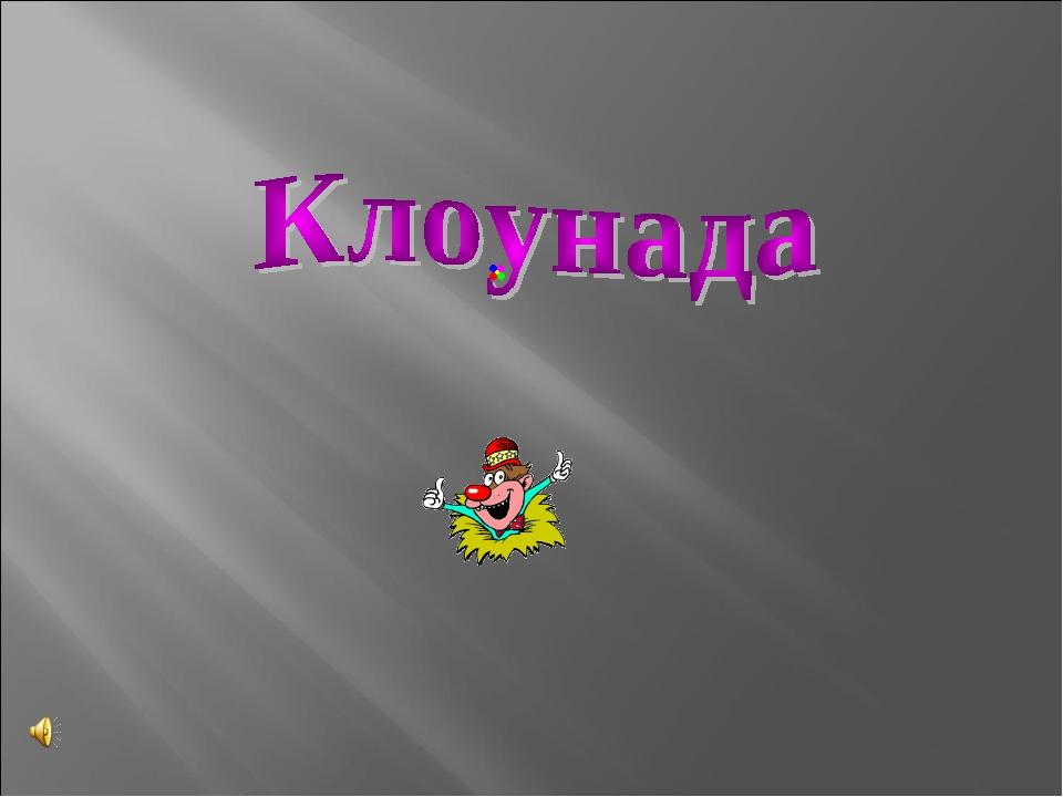 КЛОУНА'ДА - Цирковой номер с участием клоунов