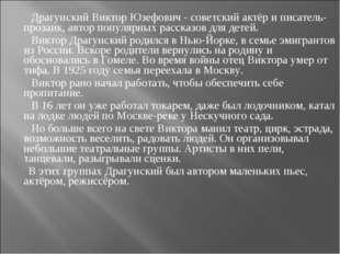 Драгунский Виктор Юзефович - советский актёр и писатель-прозаик, автор попул