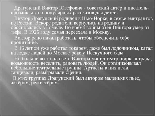 Драгунский Виктор Юзефович - советский актёр и писатель-прозаик, автор попул...