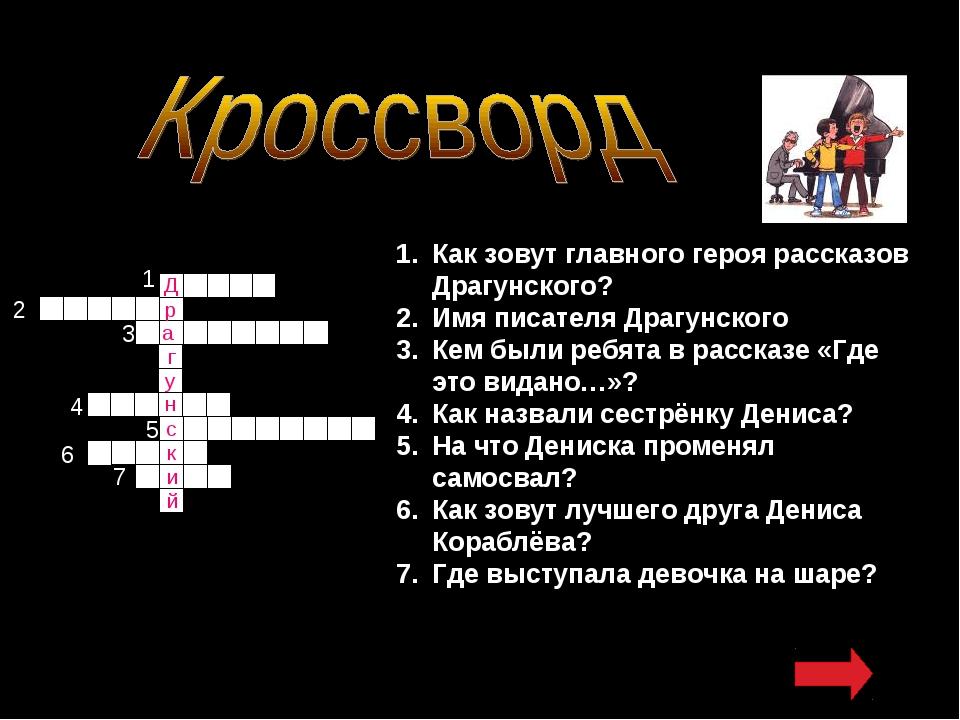 Как зовут главного героя рассказов Драгунского? Имя писателя Драгунского Кем...