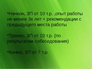 Начкон, ЗП от 10 т.р. ,опыт работы не менее 3х лет + рекомендации с предыд