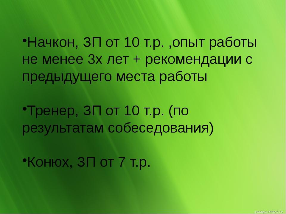 Начкон, ЗП от 10 т.р. ,опыт работы не менее 3х лет + рекомендации с предыд...
