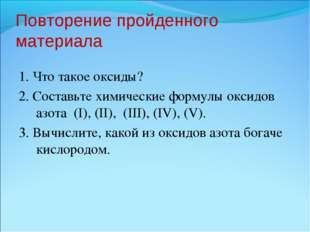 Повторение пройденного материала 1. Что такое оксиды? 2. Составьте химические