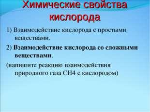 Химические свойства кислорода 1) Взаимодействие кислорода с простыми вещества