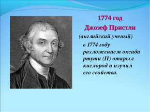 1774 год Джозеф Пристли (английский ученый) в 1774 году разложением оксида рт