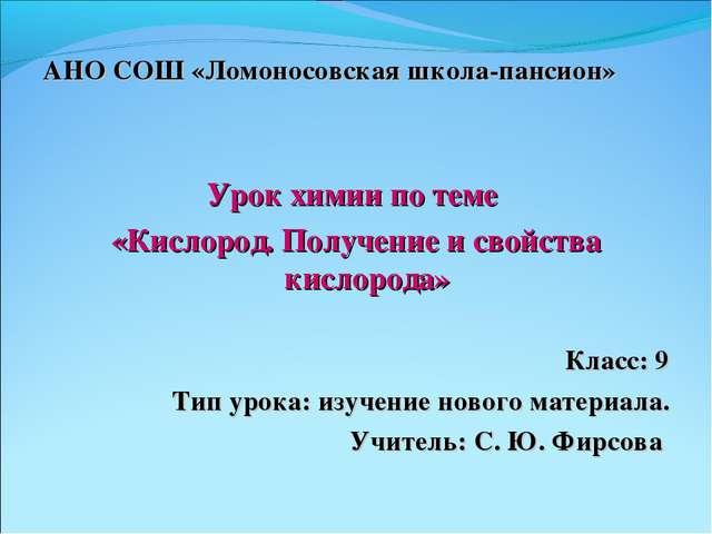 АНО СОШ «Ломоносовская школа-пансион» Урок химии по теме «Кислород. Получение...