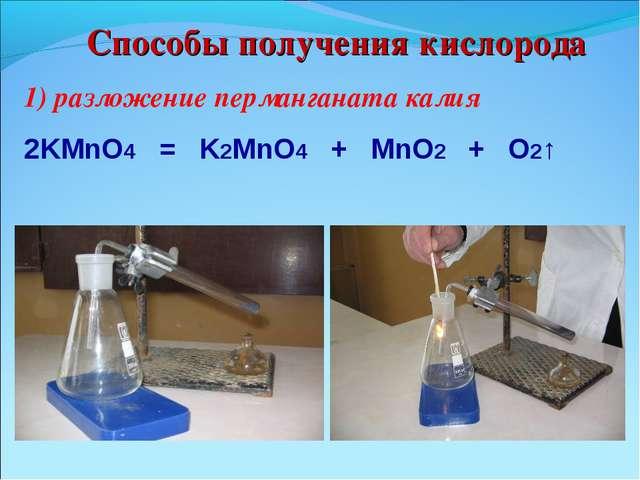 Способы получения кислорода 1) разложение перманганата калия 2KMnO4 = K2MnO4...