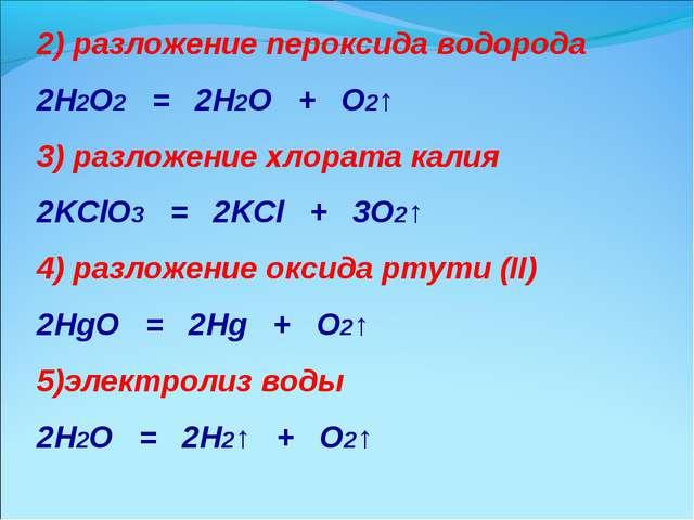 2) разложение пероксида водорода 2H2O2 = 2H2O + O2↑ 3) разложение хлората кал...