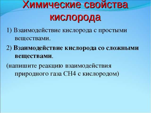 Химические свойства кислорода 1) Взаимодействие кислорода с простыми вещества...