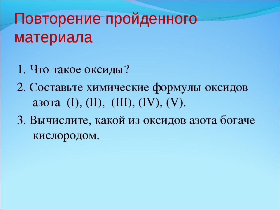 Повторение пройденного материала 1. Что такое оксиды? 2. Составьте химические...