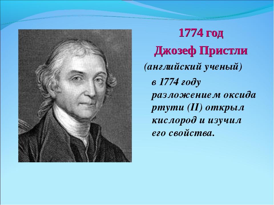1774 год Джозеф Пристли (английский ученый) в 1774 году разложением оксида рт...