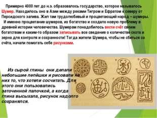 Примерно 4000 лет до н.э. образовалось государство, которое называлось Шумер