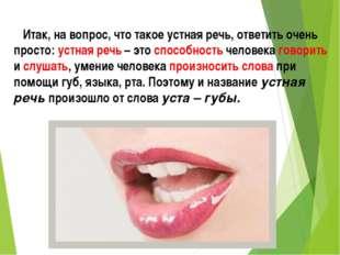 Итак, на вопрос, что такое устная речь, ответить очень просто: устная речь –