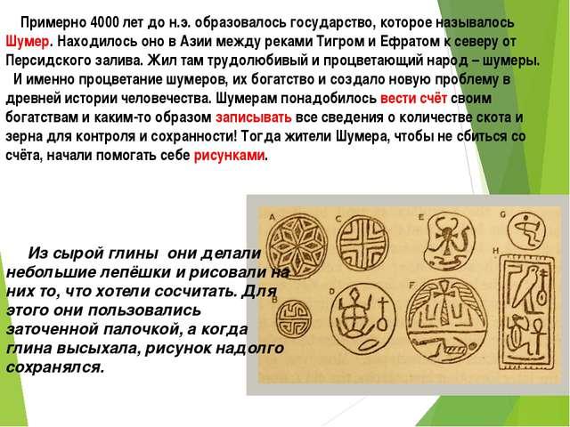Примерно 4000 лет до н.э. образовалось государство, которое называлось Шумер...