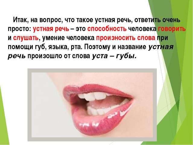 Итак, на вопрос, что такое устная речь, ответить очень просто: устная речь –...