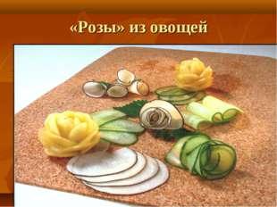 «Розы» из овощей