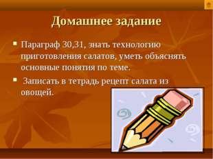 Домашнее задание Параграф 30,31, знать технологию приготовления салатов, умет