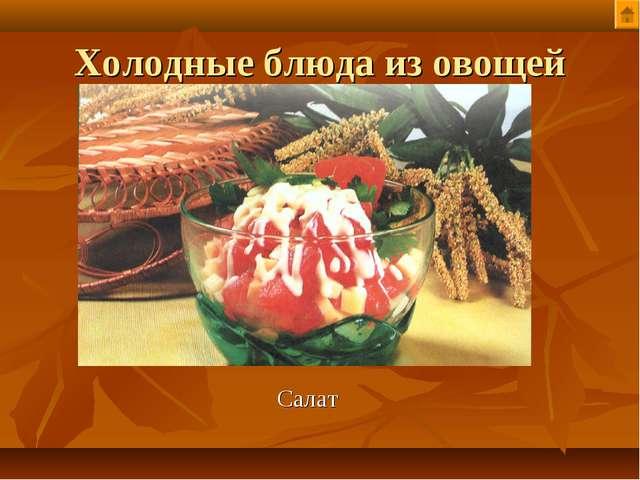 Холодные блюда из овощей Салат