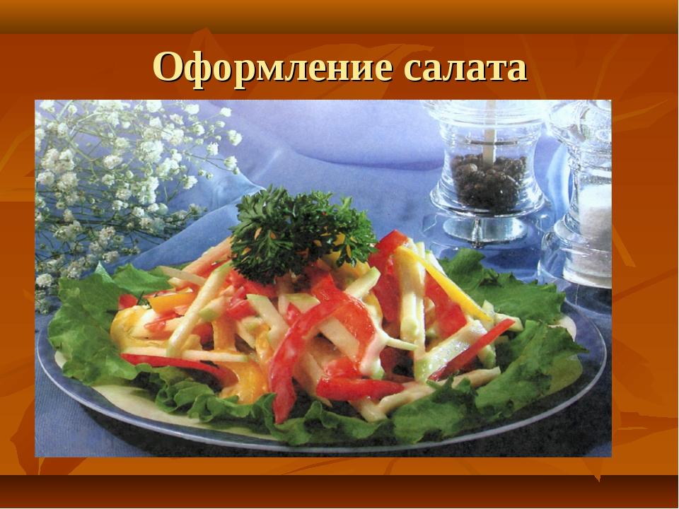 Оформление салата