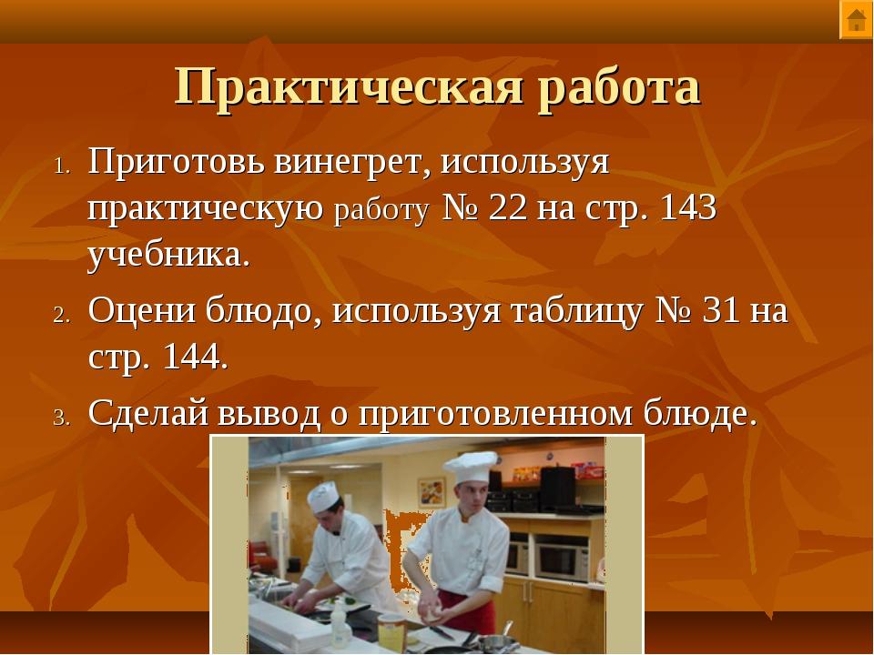 Практическая работа Приготовь винегрет, используя практическую работу № 22 на...